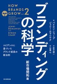 ブランディングの科学 新市場開拓篇 ーエビデンスに基づいたブランド成長の新法則ー【電子書籍】[ バイロン・シャープ ]