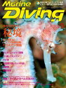 Marine Diving(マリンダイビング)2017年5月号 No.622【電子書籍】[ マリンダイビング編集部 ]