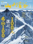 月刊山と溪谷 2020年1月号