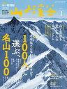 月刊山と溪谷 2020年1月号【電子書籍】