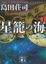 星籠の海(上)【電子書籍】[ 島田荘司 ]
