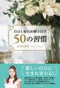 自分と毎日が輝き出す50の習慣【電子書籍】[ 長谷川朋美 ]