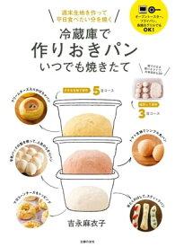 冷蔵庫で作りおきパン いつでも焼きたて【電子書籍】[ 吉永 麻衣子 ]
