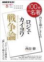 NHK 100分 de 名著 ロジェ・カイヨワ『戦争論』 2019年8月[雑誌]【電子書籍】