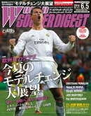 ワールドサッカーダイジェスト 2014年6月5日号
