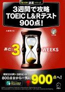 [新問題形式対応/音声DL付]3週間で攻略 TOEIC(R) L&Rテスト900点!