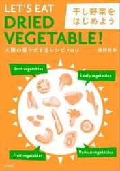 太陽の香りがするレシピ100 干し野菜をはじめよう