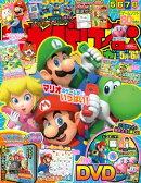 てれびげーむマガジン 2015 May
