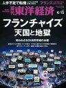週刊東洋経済 2017年4月15日号【電子書籍】