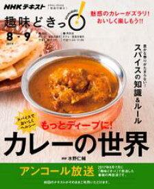 NHK 趣味どきっ!(月曜) スパイスでおいしくヘルシー もっとディープに! カレーの世界 2019年8月〜9月[雑誌]【電子書籍】