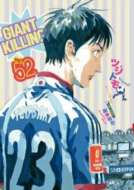GIANT KILLING52巻【電子書籍】[ ツジトモ ]