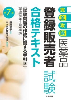 【完全攻略】医薬品「登録販売者試験」合格テキスト 第7版【電子書籍】[ キャリア教育プラザ ]