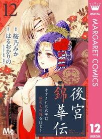 後宮錦華伝 予言された花嫁は極彩色の謎をほどく 12【電子書籍】[ 桜乃みか ]