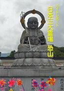 日本三大霊場 恐山