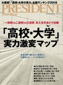 PRESIDENT (プレジデント) 2018年 10/1号 [雑誌]