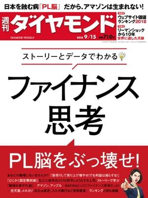 週刊ダイヤモンド 18年9月15日号【電子書籍】[ ダイヤモンド社 ]
