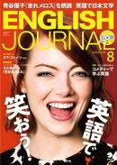 [音声DL付]ENGLISH JOURNAL (イングリッシュジャーナル) 2018年8月号 〜英語学習・英語リスニングのための月刊誌 […