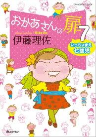 おかあさんの扉7 いっちょまえ七歳児【電子書籍】[ 伊藤理佐 ]