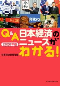 Q&A 日本経済のニュースがわかる! 2020年版【電子書籍】[ 日本経済新聞社 ]
