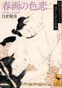 春画の色恋 江戸のむつごと「四十八手」の世界【電子書籍】[ 白倉敬彦 ]
