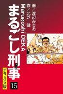 まるごし刑事 デラックス版(15)