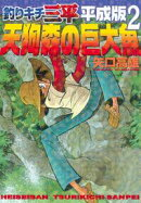 釣りキチ三平 平成版