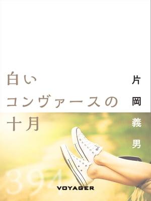 白いコンヴァースの十月【電子書籍】[ 片岡義男 ]