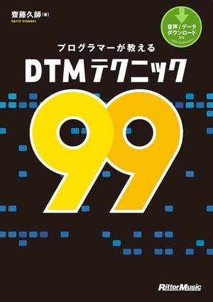 プログラマーが教えるDTMテクニック99【電子書籍】[ 齋藤久師 ]