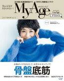 MyAge MyAge 2017 秋冬号【無料試し読み版】