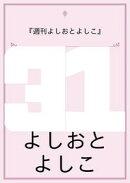 毎週日曜発行!『週刊よしおとよしこ 第31回』(よしおとよしこの電子書籍263冊目)
