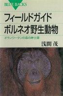 フィールドガイド ボルネオ野生動物 オランウータンの森の紳士録