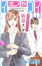 Love Silky イシャコイ【i】 -医者の恋わずらい in/bound-【期間限定無料版】 story01
