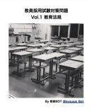 教員採用試験対策問題 Vol.1 教育法規