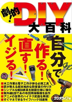 劇的!DIY大百科【電子書籍】[ 三才ブックス ]