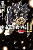 宇宙軍士官学校ー前哨ー 11