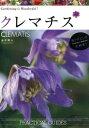 クレマチス CLEMATIS【電子書籍】[ 金子明人 ]
