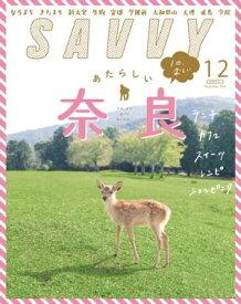 SAVVY 2020年12月号・電子版【電子書籍】