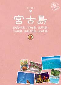 島旅 11 宮古島【電子書籍】[ 地球の歩き方編集室 ]