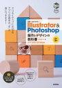 世界一わかりやすい Illustrator & Photoshop 操作とデザインの教科書 [改訂3版]【電子書籍】[ ピクセルハウス ]
