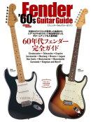 三栄ムック フェンダー'60sギターガイド