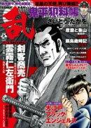 コミック乱 2020年9月号