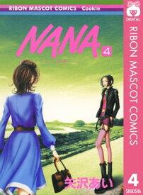 NANAーナナー 4【電子書籍】[ 矢沢あい ]