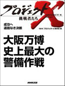 「大阪万博 史上最大の警備作戦」 成功へ 退路なき決断