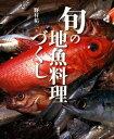 旬の地魚料理づくし【電子書籍】[ 野村祐三 ]