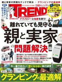 日経トレンディ 2020年9月号 [雑誌]【電子書籍】