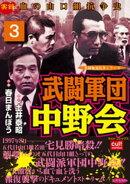 武闘軍団中野会 3巻