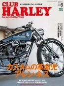 CLUB HARLEY 2019年6月号 Vol.227