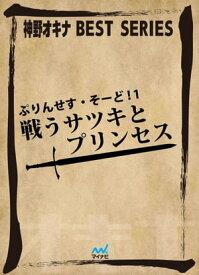 ぷりんせす・そーど! 1 戦うサツキとプリンセス【電子書籍】[ 神野オキナ ]
