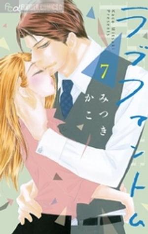 ラブファントム(7)【電子書籍】[ みつきかこ ]