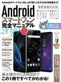 Androidスマートフォン完全マニュアル2019【電子書籍】